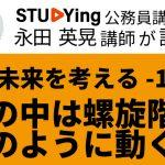 スタディング講師特別企画【未来を考える1】世の中は螺旋階段のように動く!