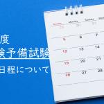 2021年の司法試験予備試験の実施日程について
